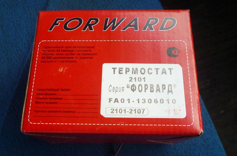 термостат форвард для  ваз 2107